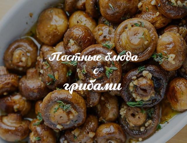 Рецепты вторых блюд для диабета 2 типа