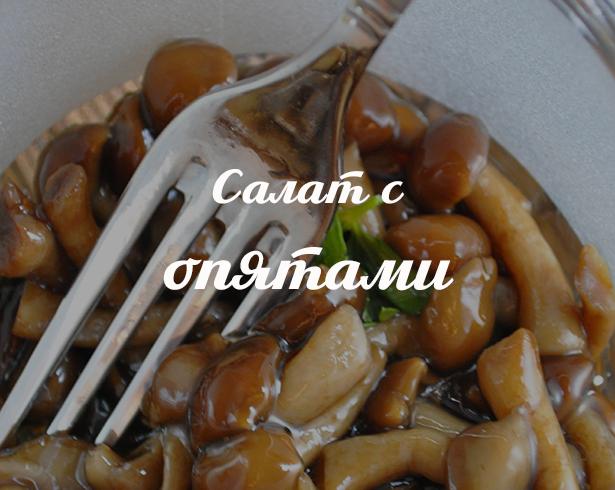 салат грибная поляна с опятами рецепт перевертыш