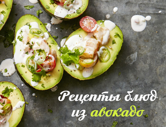 Блюда из авокадо рецепты быстро и вкусно