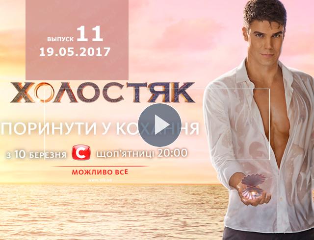 «Холостяк» 7 сезон: 11 выпуск от 19.05.2017 смотреть онлайн