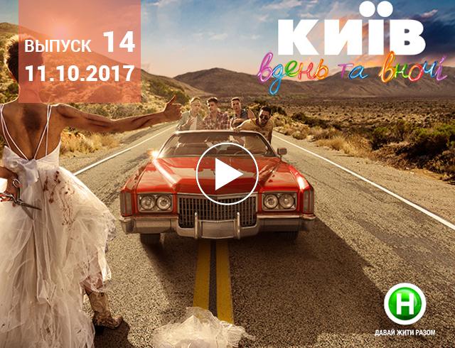 Сериал «Киев днем и ночью» 4 сезон: 14 серия от 11.10.2017 смотреть он