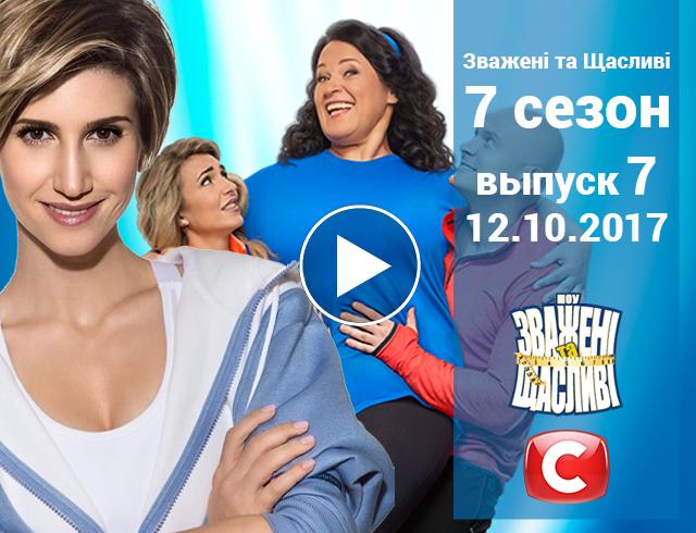 «Зважені та щасливі» 7 сезон: 7 выпуск от 12.10.2017 смотреть онлайн