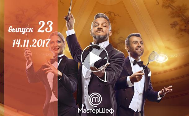 Мастер Шеф 7 сезон: 23 выпуск от 14.11.2017 смотреть онлайн