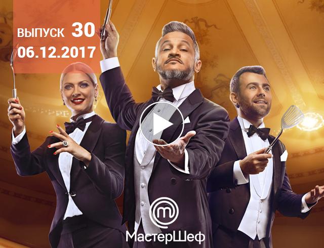 Мастер Шеф 7 сезон: 30 выпуск от 06.12.2017 смотреть онлайн