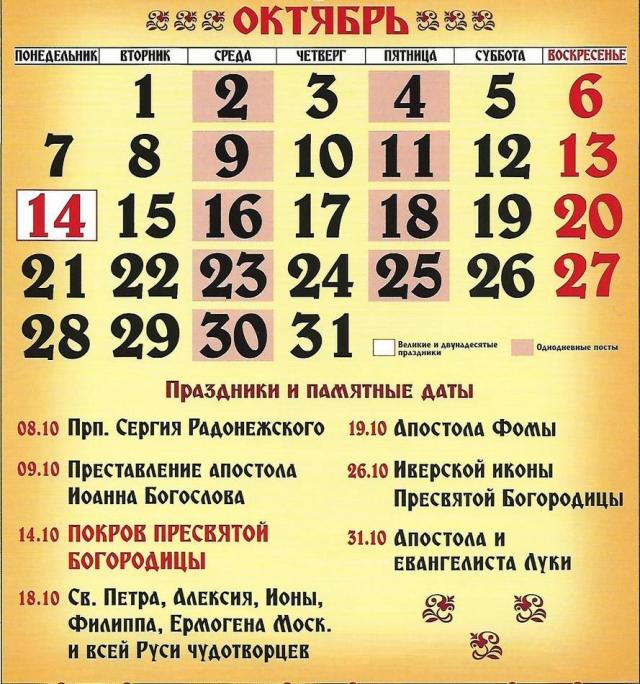 церковные праздники в октябре 2019 года календарь
