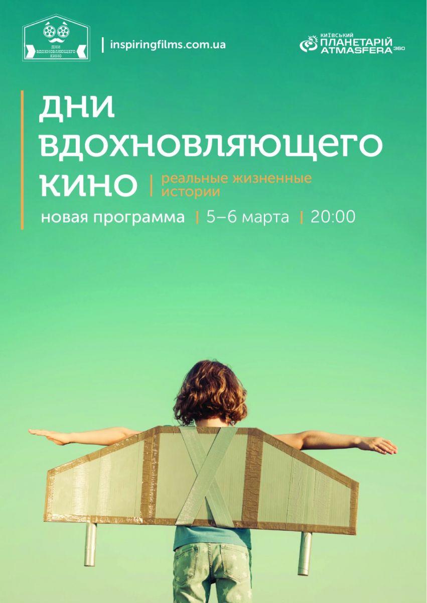 Куда пойти в Киеве на выходных 5-6 марта кинотеатр