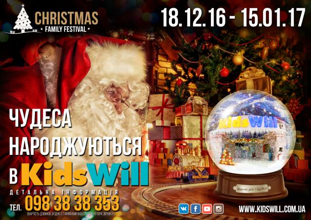 Куда пойти в Киеве на выходных: афиша мероприятий на 31 декабря и 1 января - фото №8