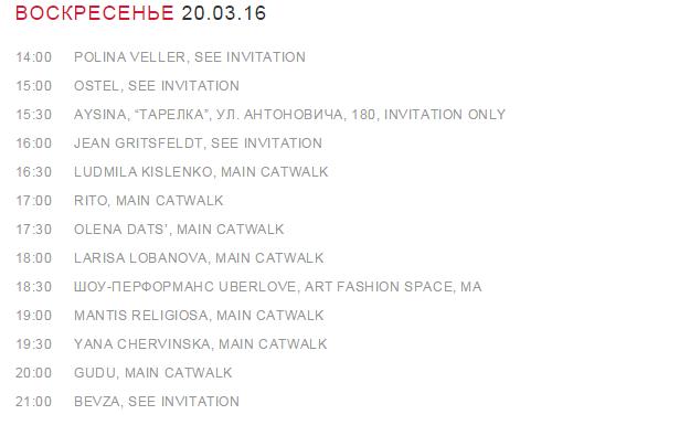 Ukrainian Fashion Week в прямом эфире, или как смотреть показ коллекции дома - фото №8