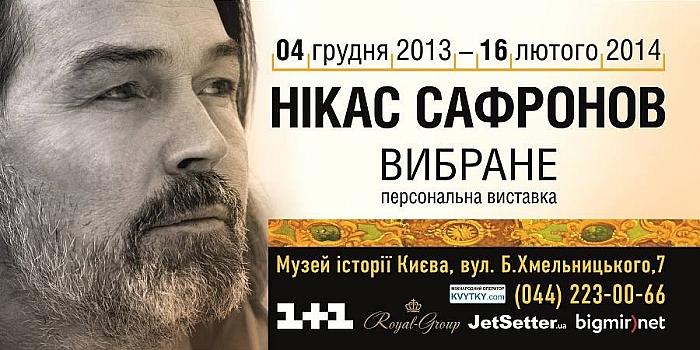 Где и как в Киеве провести выходные 14-15 декабря - фото №6