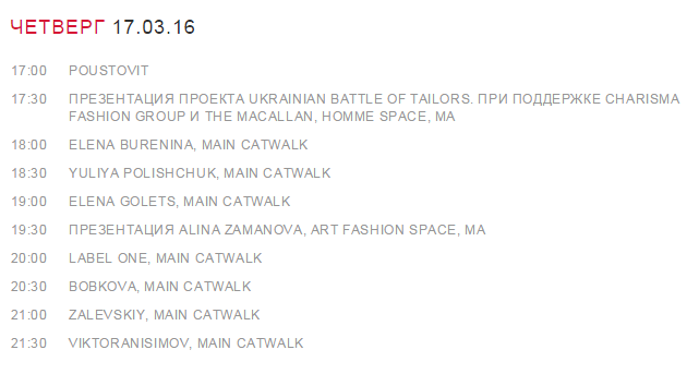 Ukrainian Fashion Week в прямом эфире, или как смотреть показ коллекции дома - фото №5