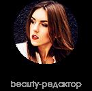 мария панченко бьюти-редактор