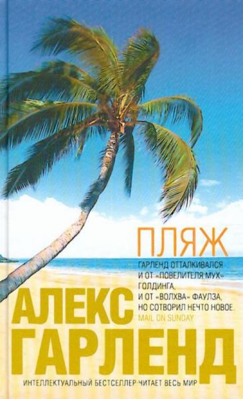 алекс гарленд, пляж, книга