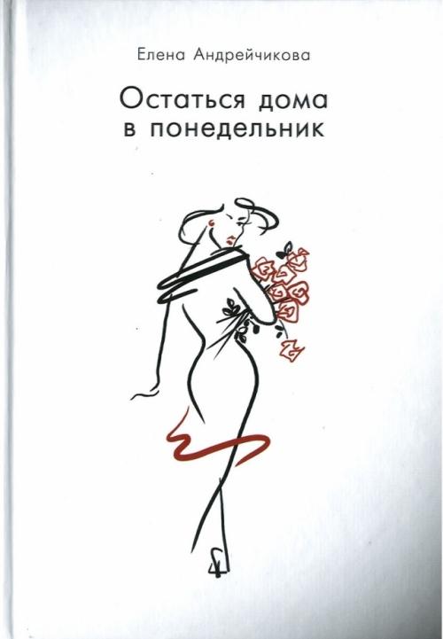 елена андрейччикова, книга