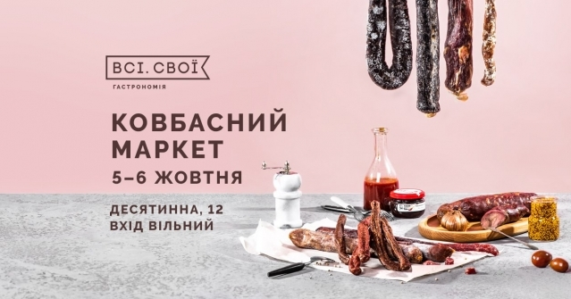Кавер Ковбасний маркет