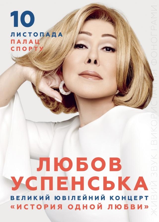 Успенская концерт Киев