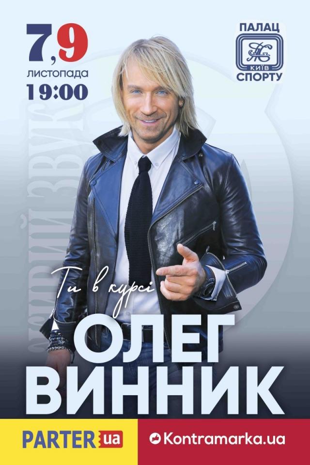 винник концерт в киеве осень 2018