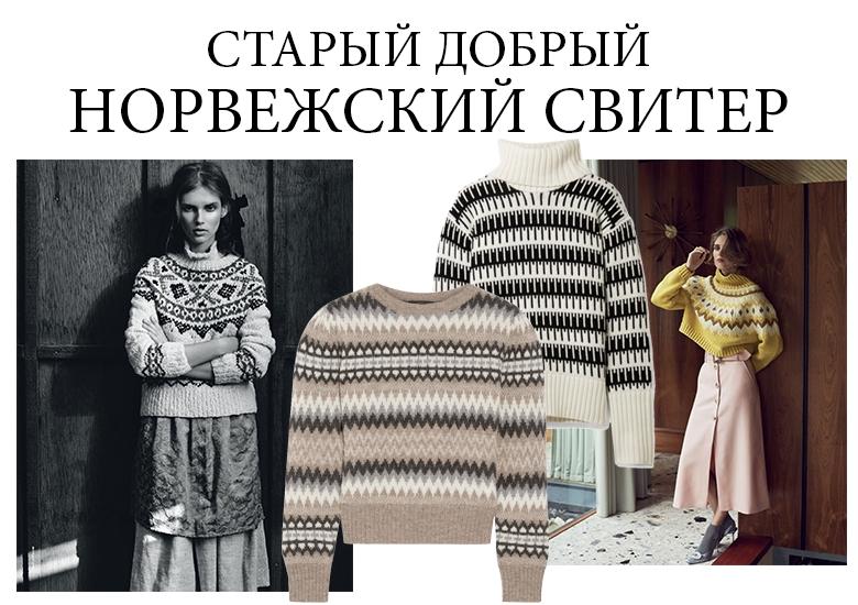 Модные свитеры тренды зимы 2017/18 фото