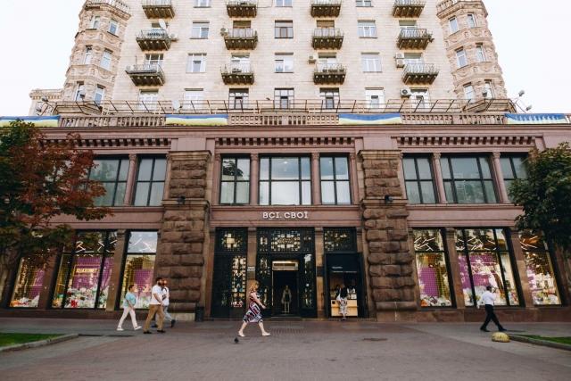 Акция #добісапакет от украинского магазина Всі. Свої
