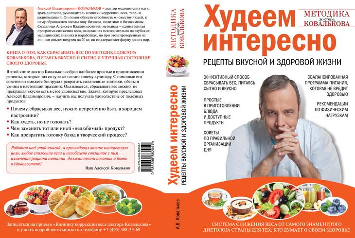 врача диетолога алексея ковалькова