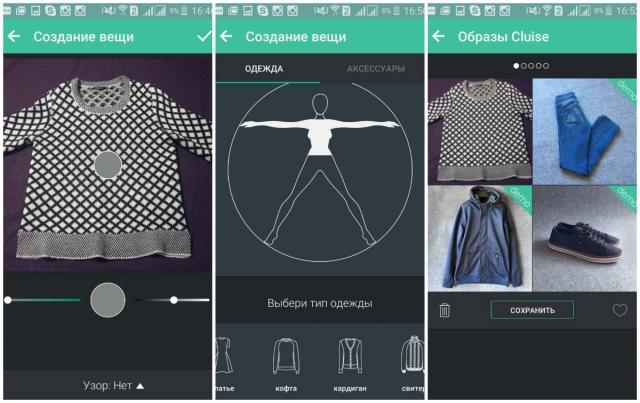 Как создать идеальный гардероб: бесплатное мобильное приложение Cluise