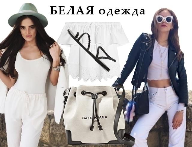 Чтоносят в отпуске модные девушки Белая одежда