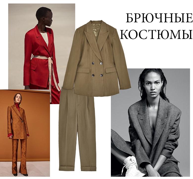 Что в моде осенью 2017 модные брючные женские костюмы осень 2017 фото
