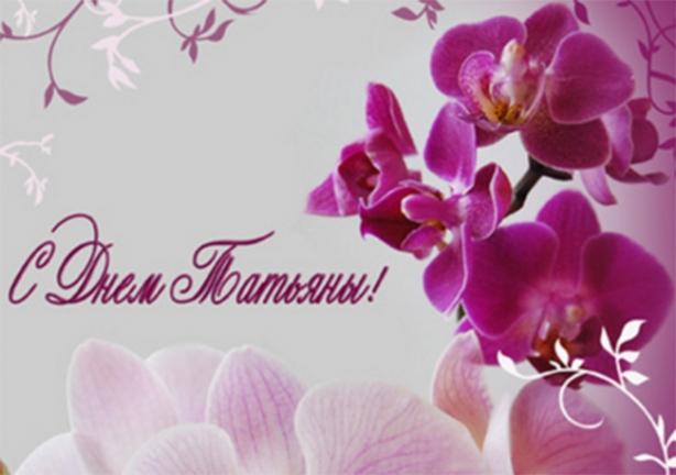 История праздника, традиции, приметы— Татьянин день