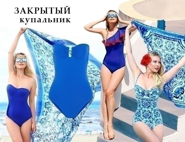 Чтоносят в отпуске модные девушки Слитный купальник