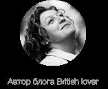 Автор блока British lover о том, как получить британскую визу самостоятельно