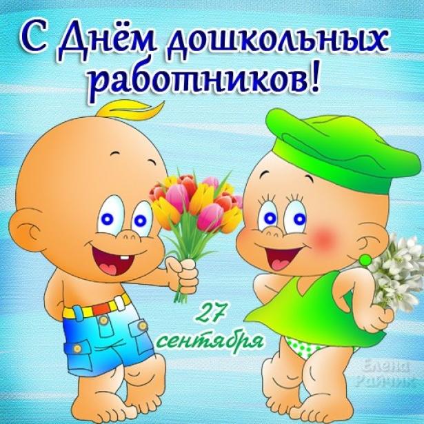 открытка на день дошкольного работника фото