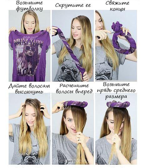 Как сделать локоны с помощью футболки