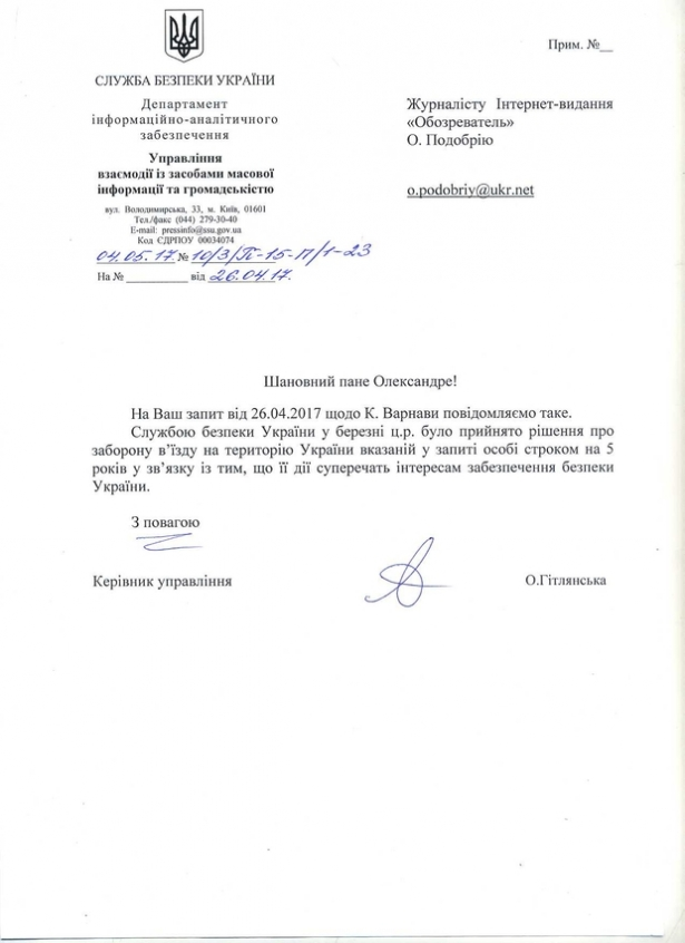 варнаве запретили въезд в украину