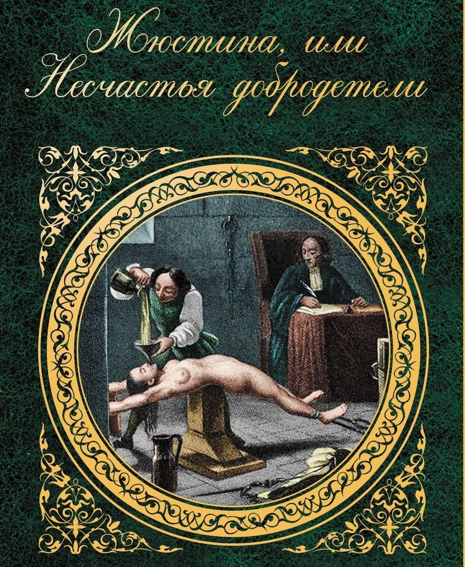 Эротический рассказ классиков литературы 18 фотография
