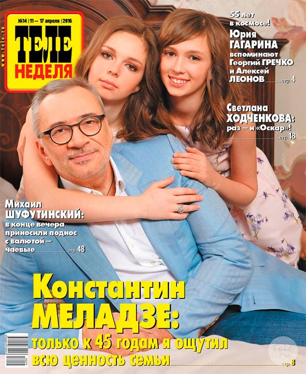 Константин Меладзе с дочками