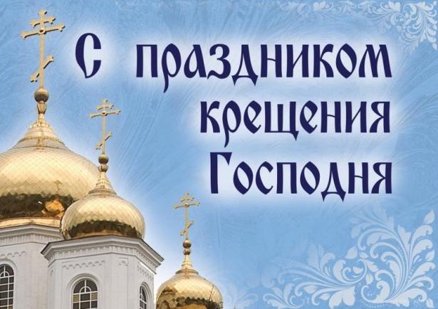 Image result for Со светлым праздником Крещенья!