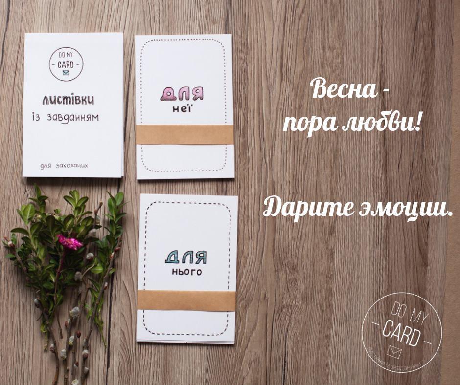 где купить открытки с надписями