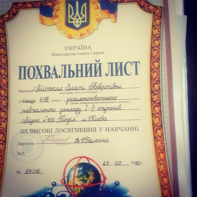 Ольга Фреймут пришла на послений звонок дочери Златы