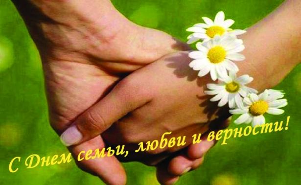 День семьи любви и верности картинки с поздравлением