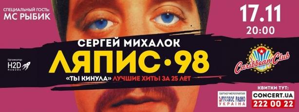 """Концерт """"Ляпіс-98"""" на День студента"""