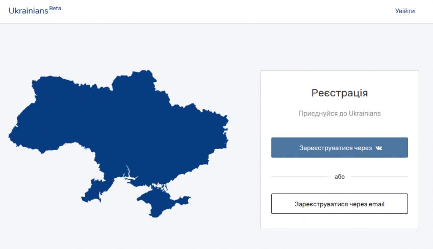 ukrainians соцсеть