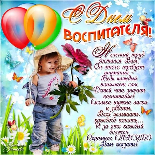 день дошкольного работника фото открытка