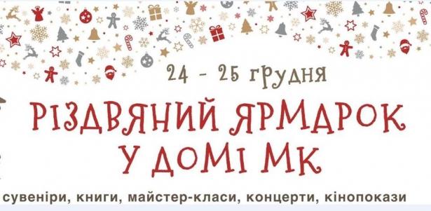 новогодние ярмарки в киеве 2017