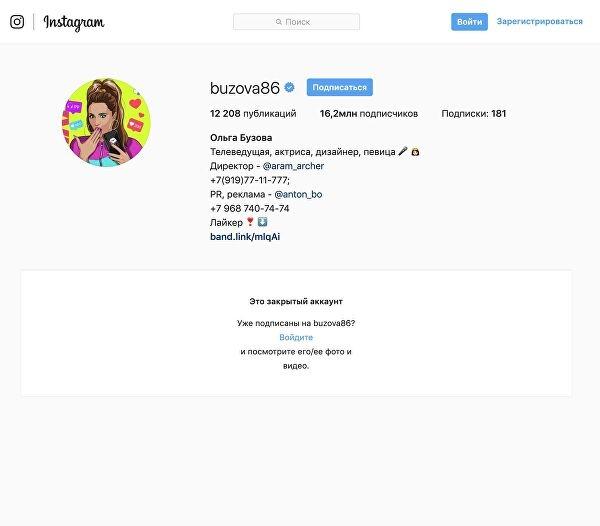 Шутка про блокадницу от Ольги Бузовой: почему певица закрыла доступ в Инстаграме