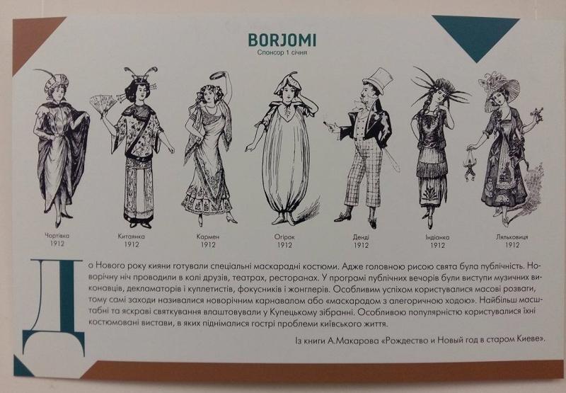 От бала до детского утренника: почему киевляне больше не ходят на новогодние маскарады