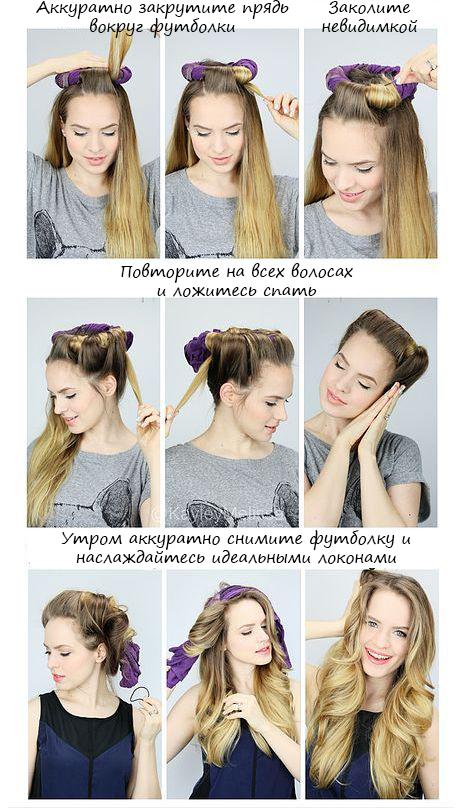 Накручиваем волосы на майку