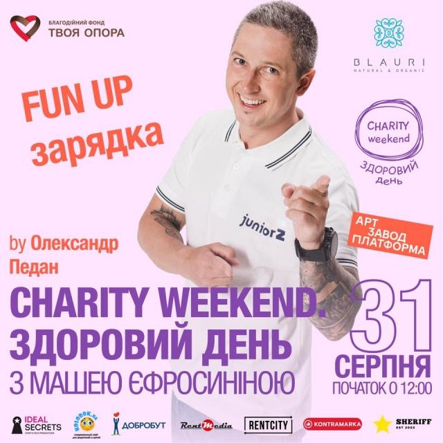 Педан и JuniorZ на Charity