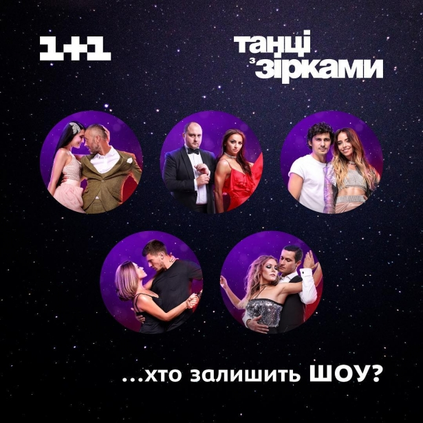 Сергей Бабкин с супругой покинули «Танцы созвездами»