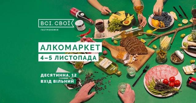 Куда пойти на выходных в Киеве: 4 и 5 ноября