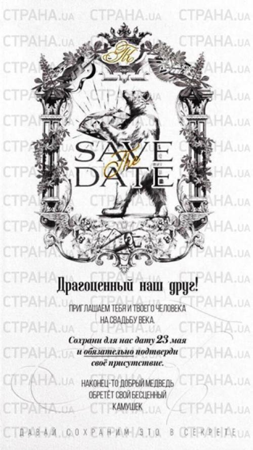 В Сети появилось приглашение на тайную свадьбу Насти Каменских и Потапа (ФОТО)