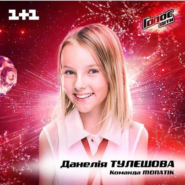 Данелія Тулешова. Голос Діти 4 сезон